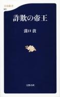 詐欺の帝王 文春新書