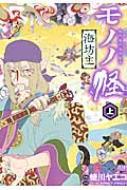 モノノ怪-海坊主-上 ゼノンコミックス