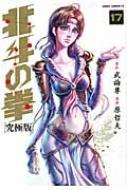 北斗の拳 究極版 17 ゼノンコミックスdx