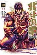 北斗の拳 究極版 18 ゼノンコミックスdx
