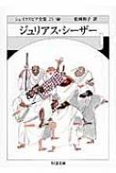 ジュリアス・シーザー シェイクスピア全集 25 ちくま文庫