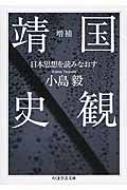 靖国史観 日本思想を読みなおす ちくま学芸文庫
