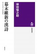 幕末維新の漢詩 志士たちの人生を読む 筑摩選書