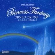 プリンセス ファンタジー 〜レット イット ゴー / 星に願いを