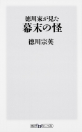 徳川家が見た幕末の怪 角川oneテーマ21