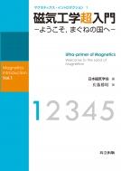 磁気工学超入門 ようこそ、まぐねの国へ マグネティクス・イントロダクション