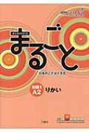 まるごと日本のことばと文化 初級1 A2 りかい