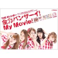 全力バンザーイ!My Movie!