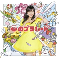 Kokoro no Placard Type-D [First Press Limited: Novelty (Subject to Change)]