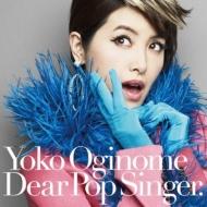 ディア・ポップシンガー (+DVD)【初回限定盤】