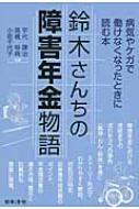 鈴木さんちの障害年金物語 病気やケガで働けなくなったときに読む本