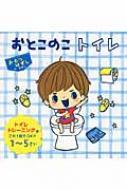 HMV&BOOKS onlineおおきなおうち 江東区白河かもめ保育園/おとこのこトイレ おむつはずしのえほん