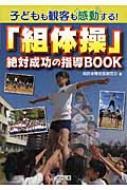 関西体育授業研究会/子どもも観客も感動する!「組体操」絶対成功の指導book