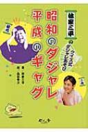 昭和のダジャレ 平成のギャグ 林家三平のクイズ式ダジャレあそび