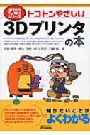 トコトンやさしい3Dプリンタの本 B&Tブックス