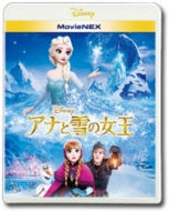 Frozen MovieNEX Frozen [Blu-ray +DVD]