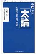 小牧太の「太論」 競馬道online新書