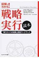 図解でわかる!戦略実行読本 「実行の4つの規律」実践ワークブック