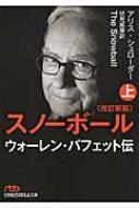 スノーボール 改訂新版 ウォーレン・バフェット伝上 日経ビジネス人文庫