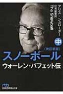スノーボール 改訂新版 ウォーレン・バフェット伝中 日経ビジネス人文庫