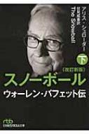 スノーボール 改訂新版 ウォーレン・バフェット伝下 日経ビジネス人文庫