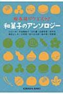 和菓子のアンソロジー 光文社文庫