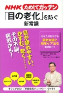 NHKためしてガッテン 「目の老化」を防ぐ新常識