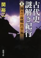 古代史謎解き紀行 2 神々の故郷出雲編 新潮文庫