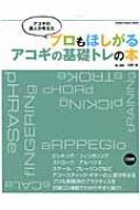 アコギの達人が考えた プロもほしがるアコギの基礎トレの本(Cd付)シンコーミュージックムック
