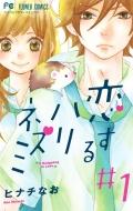 恋するハリネズミ1 フラワーコミックス