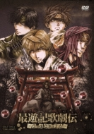 Saiyuki Kagekiden God Child