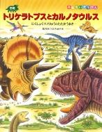 恐竜トリケラトプスとカルノタウルス にくしょくツノりゅうとたたかうまき 恐竜だいぼうけん
