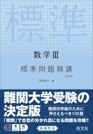 新課程数学III標準問題精講改訂版
