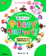 0-5歳児まであそべる新沢としひこの手あそびクルリンパcd付き 指導計画に生かせる「保育のねらい」つき Gakken保育books