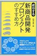 HMV&BOOKS online和田憲一郎/成功する新商品開発プロジェクトのすすめ方 Do Books