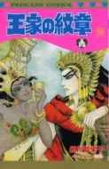 王家の紋章 59 プリンセス・コミックス