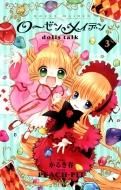 ローゼンメイデン Dolls Talk 3 りぼんマスコットコミックス