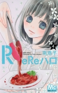 Rereハロ 4 マーガレットコミックス