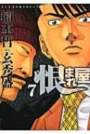恨まれ屋 7 Ykコミックス