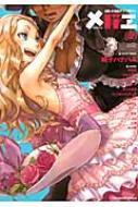 メバエ 2 YKコミックス