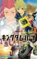 キングダム ハーツII 8 ガンガンコミックス