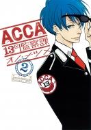 ACCA13区監察課 2 ビッグガンガンコミックススーパー