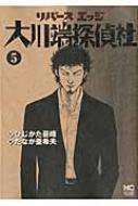 リバースエッジ 大川端探偵社 5 ニチブン・コミックス