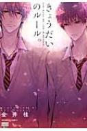 きょうだいのルール。 花恋コミックス