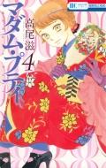 マダム・プティ 4 花とゆめコミックス