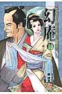 そば屋 幻庵 10 Spコミックス
