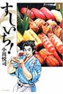 すしいち! 1 Spコミックス