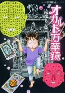 オカルト万華鏡 アナタもワタシも知らない世界 3 Honkowaコミックス