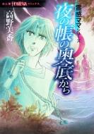 霊感ママシリーズ 夜の帳の奥底から Honkowaコミックス
