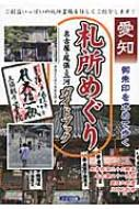 愛知 御朱印を求めて歩く礼所めぐり 名古屋・尾張・三河ガイドブック